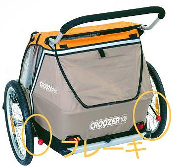 Croozer535rearview