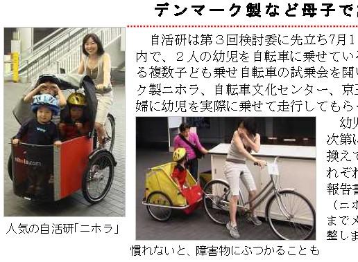Jitenshado20080715p4