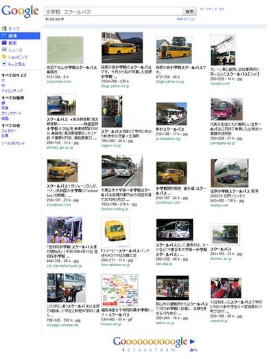 Google イメージでスクールバスを検索