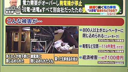Tohoku800